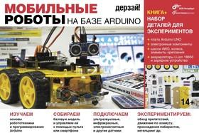 Дерзай! Мобильные роботы на базе Arduino, Книга Момота Михаила + Arduino Uno + набор компонентов