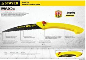 """Фото 1/5 15085, Ножовка складная походная (пила) STAYER МАХСut 160 мм, 8TPI, 3D японский зуб, пиление """"на себя"""", быс"""
