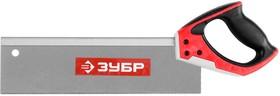 15155-35, Ножовка с обушком для стусла (пила) ЗУБР 35 х 11 см, 13 TPI, точный рез