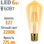 Лампа светодиодная LED FL ST64 6W E27 2200K, серия ДЕКОР 22626