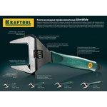 27258-20, Ключ разводной SlimWide, 200 / 38 мм, KRAFTOOL