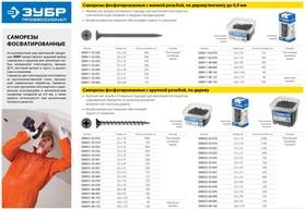 300035-35-016, Саморезы ЗУБР фосфатированные с крупной резьбой, по дереву, PH2, 3,5 x 16 мм, 3 100 шт
