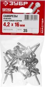 300216-42-016, Саморезы ЗУБР с прессшайбой и сверлом по листовому металлу до 2 мм, PH2, 4,2х16 мм, 35шт