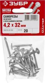 300216-42-032, Саморезы ЗУБР с прессшайбой и сверлом по листовому металлу до 2 мм, PH2, 4,2х32 мм, 20шт
