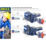Фото 2/6 32470-150, DEXX, 150 мм, тиски слесарные