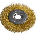 """35122-125, STAYER """"PROFESSIONAL"""". Щетка дисковая для УШМ, витая стальная латунированная проволока 0,3мм, 125ммх"""