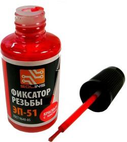 Фиксатор резьбы ЭП-51 красный с кистью 22 мл