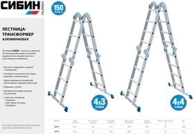 Фото 1/6 38852, СИБИН ЛТ-44 лестница-трансформер, 4x4 ступени, алюминиевая.