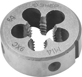 """4-28022-14-1.5, Плашка ЗУБР """"МАСТЕР"""" круглая ручная для нарезания метрической резьбы, мелкий шаг, М14 x 1,5"""