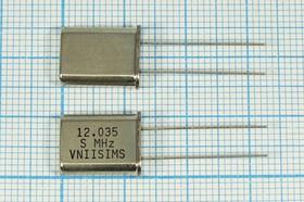 Фото 1/4 кварцевый резонатор 12.035МГц в корпусе HC49U, расширенный интервал -40~+70C, 12035 \HC49U\S\ 15\ 30/-40~70C\РПК01МД-6ВС\1Г