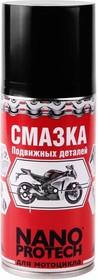 Фото 1/2 NPSM0014, Смазка для подвижных деталей мотоцикла 210 мл