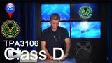 Смотреть видео: Микро усилитель D-класса. 40 ватт