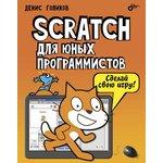 Scratch для юных программистов, Книга Голикова Д. ...