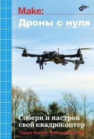 Дроны с нуля, Книга Килби Т. и Килби Б., практические аспекты эксплуатации дронов