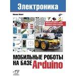 Мобильные роботы на базе Arduino, Книга Момота М. ...