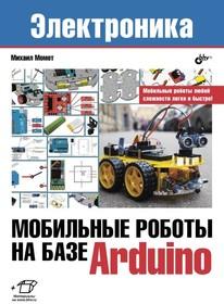 Мобильные роботы на базе Arduino, Книга Момота М., руководство для начинающих по построению мобильных роботов
