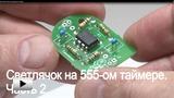 Смотреть видео: Светлячок на 555-ом таймере. Схема и сборка.