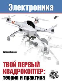 Твой первый квадрокоптер: теория и практика, Книга Яценкова В., практические аспекты изготовления и эксплуатации квадрокоптеров