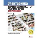 Электроника: логические микросхемы, усилители и датчики для ...