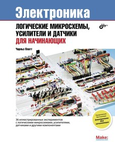 Электроника: логические микросхемы, усилители и датчики для начинающих, Книга Платта Ч., для изучения основ электротехники