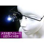 Фото 2/2 PL4401 (EL-92), Лупа налобная 20x монокулярная (очки) с подсветкой (1 LED)