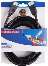 Фото 1/2 06-3102, Шнур HDMI-HDMI , 3 м, Gold с ферритами