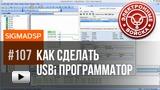 Смотреть видео: USBi программатор для SigmaStudio