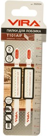 Пилки для лобзика , для твердых сортов древесины, фанеры ,ламината, пластика T101AIF,2 шт 552034