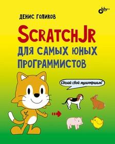 ScratchJr для самых юных программистов, Книга Голикова Д., основы программирования на языке ScratchJr