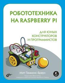 Робототехника на Raspberry Pi для юных конструкторов и программистов, Книга Тиммонс-Брауна М., основы робототехники на Raspberry Pi