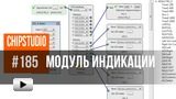 Смотреть видео: ChipStudio модуль индикации