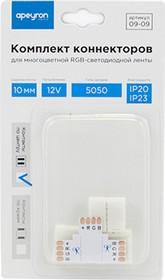 09-09, Комплект коннекторов(Т-образный + 3 клипсы) для RGB светод. ленты 12В, IP20, подложка 10мм.