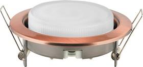 FM1-GX53-BZ (металлический встраиваемый светильник, бронза)
