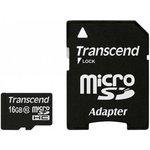 Карта памяти microSDHC TRANSCEND 16 ГБ, Class 10, TS16GUSDHC10, 1 шт., переходник SD