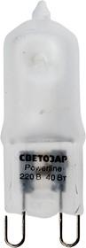 SV-44894-M, Лампа галоген. капсульная,матовая, G9 13мм, 40Вт 220В