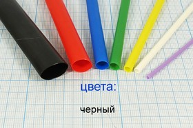 Изолирующая термоусадочная трубка, диаметр 51мм, чёрная; изол труб\51\t-усад\чер