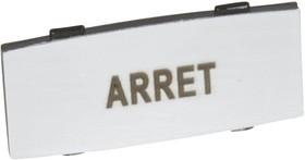 """Вставка узкая алюм. надпись """"ARRET"""" Osmoz Leg 024334"""