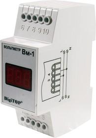 ВМ-1 вольтметр однофазный DIN