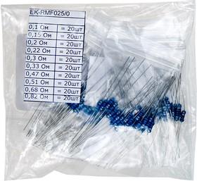 EK-RMF025/0, Набор резисторов MF0,25,доли Ом, 10 номиналов по 20шт