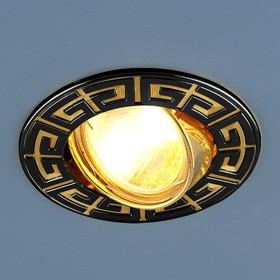 120090 MR16 GU/GD / Светильник встраиваемый черный/золото