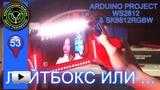 Смотреть видео: Лайтбокс на светодиодах или ...