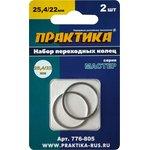 Кольцо переходное ПРАКТИКА 776-805 25.4/22.2мм, для пильных кругов с толщиной 1.4 и 1.2мм, 2шт.