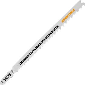 Пилки для лобзика ПРАКТИКА 038-739 T345XF Progressor, универсальные, 2шт.