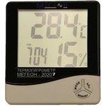 Фото 2/2 МЕГЕОН 20207, Термогигрометр настольный