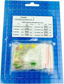 EK-HL-MIX, Набор выводных светодиодов 3мм и 5мм (3мм - 3 цвета по 5шт, 5мм - 5 цветов по 5шт)