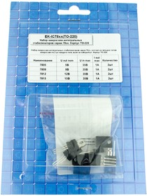 EK-IC78xx, Набор стабилизаторов 78xx в корпусе TO220 (4 типа по 2 шт)
