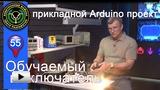 Смотреть видео: Дистанционный обучаемый релейный выключатель