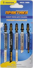 Набор пилок для лобзика ПРАКТИКА 036-384 5шт., универсальный