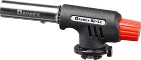 DAYREX-44, Горелка газовая с системой Anti-leakage