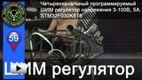 Смотреть видео: Четырехканальный программируемый ШИМ регулятор напряжения